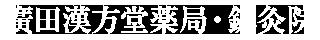 廣田漢方堂薬局・鍼灸院